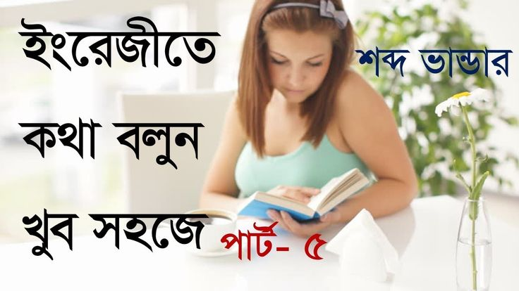 English to Bangla Vocabulary , Word Meaning ,  Learn English Vocabulary ...