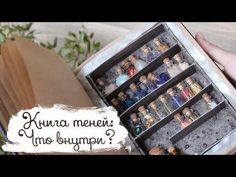 Книга Теней: что внутри?   Стеклянные Баночки   Masherisha - YouTube