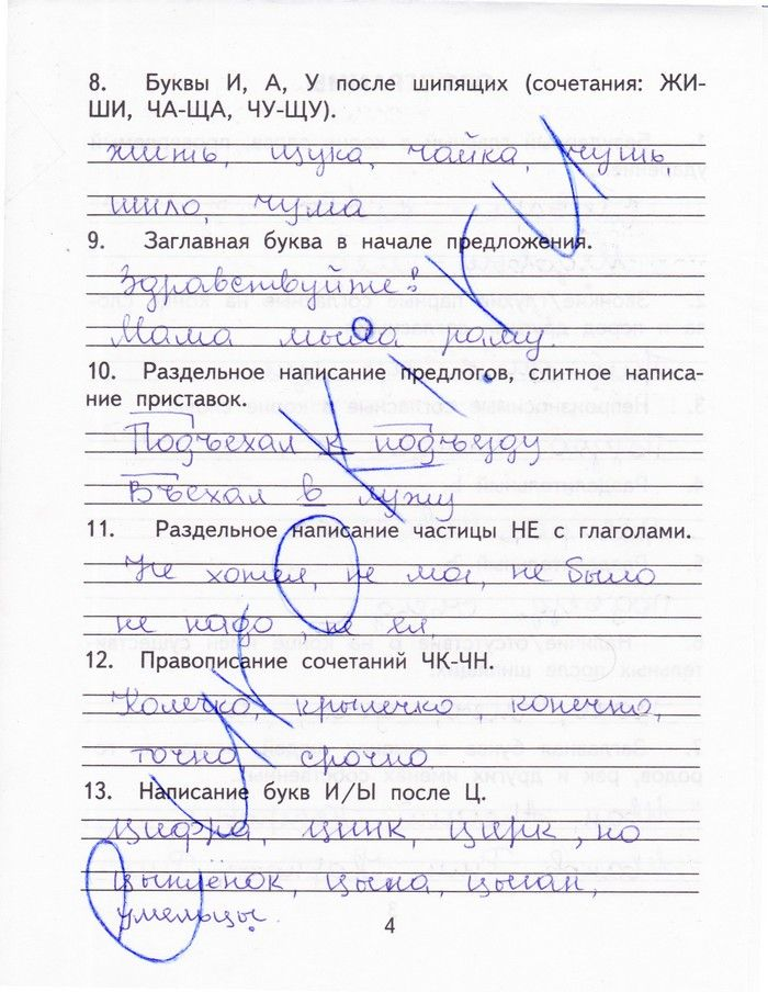 Просвещение спб 1777 гдз по русскому языку 6 7 класса ашурова решебник 395-397 онлайн
