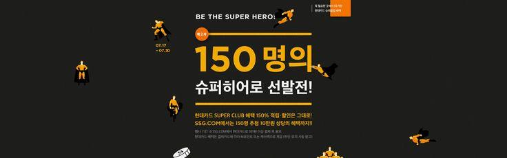 이벤트/쿠폰 > SSG.COM X 현대카드 슈퍼클럽 슈퍼히어로 선발전 시즌 2, 신세계적 쇼핑포털 SSG.COM