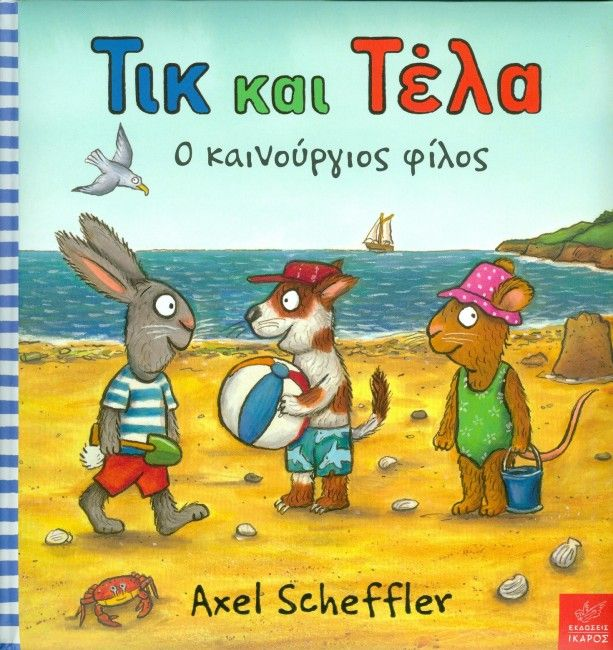 Τικ και Τέλα: Ο καινούριος φίλος, Axel Scheffler