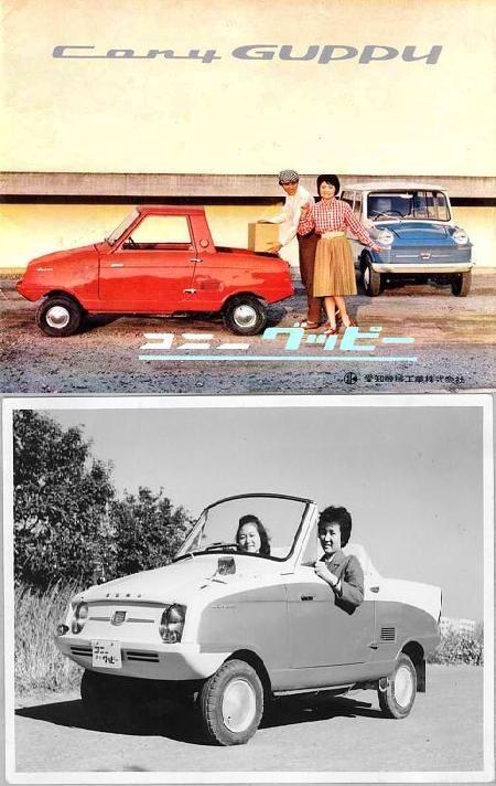 @retoro_mode  愛知機械工業「コニー360」シリーズ 日産系列の部品メーカー、愛知機械工業が62年~70年まで生産された、軽自動車。 「コニーグッピー」など様々なシリーズがあった。