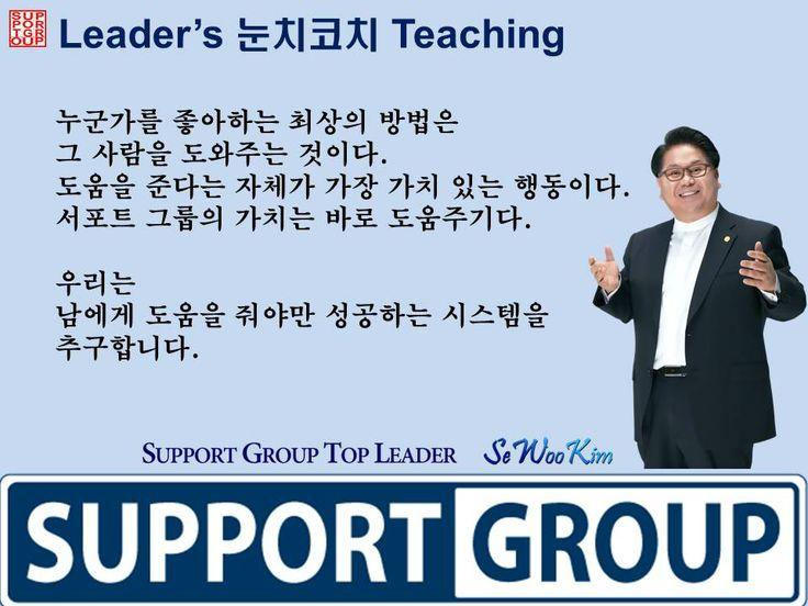 누군가를 좋아하는 최상의 방법은 그 사라ㅏㅁ을 도와주는 것이다.kss kim sewoo