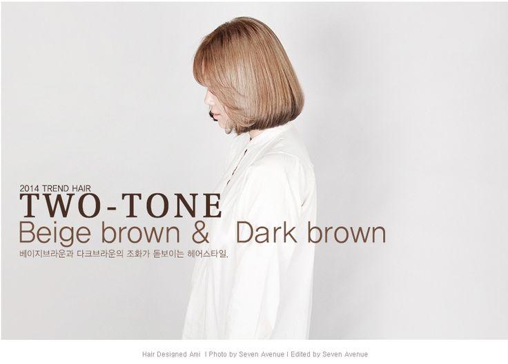 Beige brown & Dark brown Two tone hair style. 베이지브라운과 다크브라운의 조화가 돋보이는 헤어스타일.  #hair #haircolor # beigebrownhair #twotonehair
