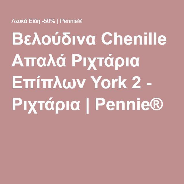 Βελούδινα Chenille Απαλά Ριχτάρια Επίπλων York 2 - Ριχτάρια | Pennie®