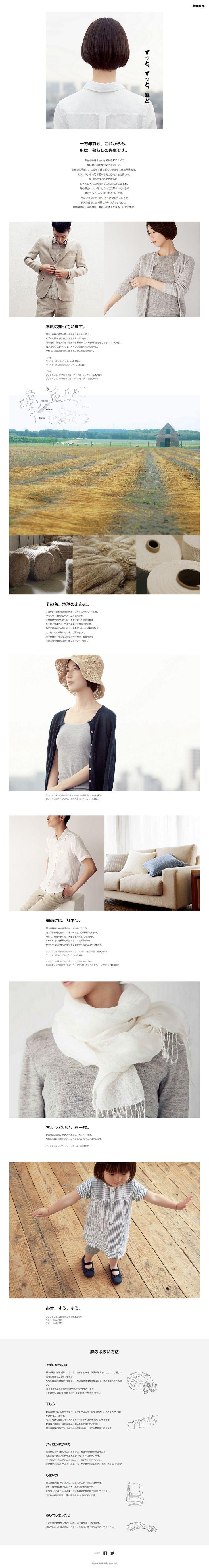ずっと、ずっと。麻と。 無印良品 #Muji #simple http://www.muji.com/jp/feature/linen2015ss/