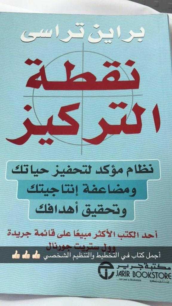 Pin By خجولة الورد On حكم Inspirational Books Books Arabic Books