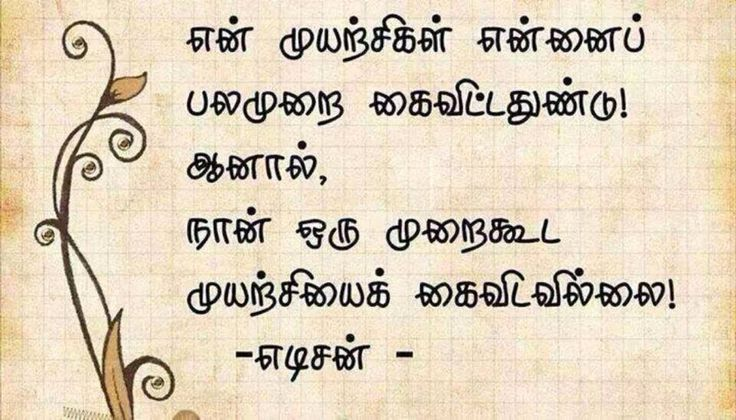 64 Best Images About Tamil Quotes On Pinterest: 174 Best Tamil Images On Pinterest