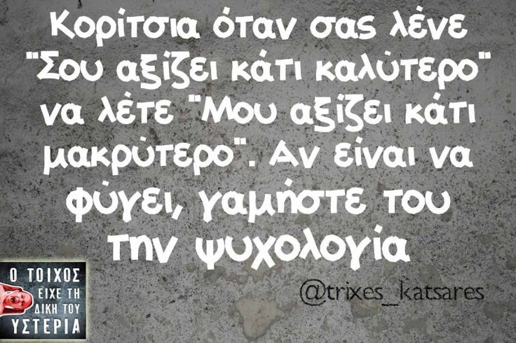 """Κορίτσια όταν σας λένε """"Σου αξίζει κάτι καλύτερο"""" - Ο τοίχος είχε τη δική του υστερία – @trixes_katsares Κι άλλο κι άλλο: -Γιατί χαθήκαμε ρε συ… Είμαι άυπνος -Ποια πουτάνα σε ξενύχταγε; Έμαθα χωρίσατε λόγω κακού timing Όταν βαριέμαι παίρνω με απόκρυψη το αγόρι μου Μου ήρθε μεθυσμένο μήνυμα από τον νυν -Ζω για... #trixes_katsares"""