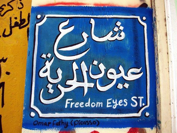 "Mohammed Mahmoud Street, which runs into Tahrir Square, has been the location for some of Cairo's most political and artistically interesting murals. The artist Omar Fathy, who goes by the moniker Omar Picasso, calls it Cairo's  ""Freedom Street."""