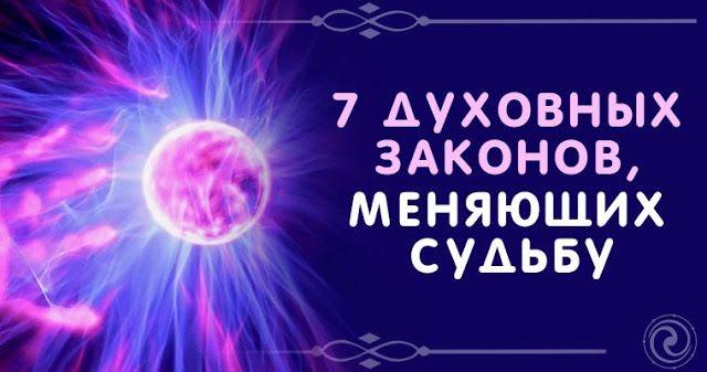 7 ДУХОВНЫХ ЗАКОНОВ, МЕНЯЮЩИХ СУДЬБУ   Центр развития Альберта Романова
