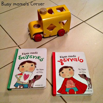 Busy mama's book review: Είμαι παιδί ευγενικό, Είμαι παιδί γενναίο.