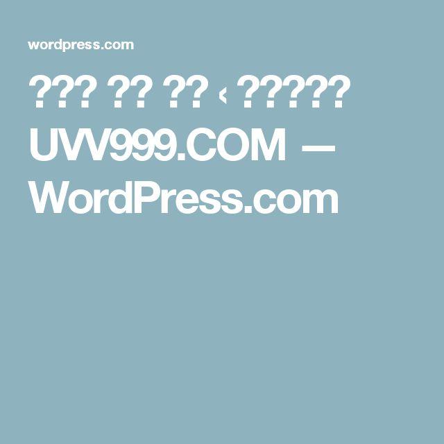 사용자 정의 하기 ‹ 우리카지노 UVV999.COM — WordPress.com