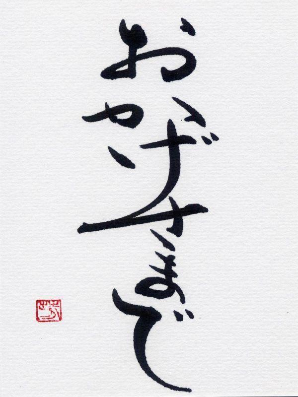 Okagesamade Japanese Saying For I Am What I Am Because Of You Japanesetattoos Japanese Tattoo Japanese Tattoo Symbols Kanji Tattoo