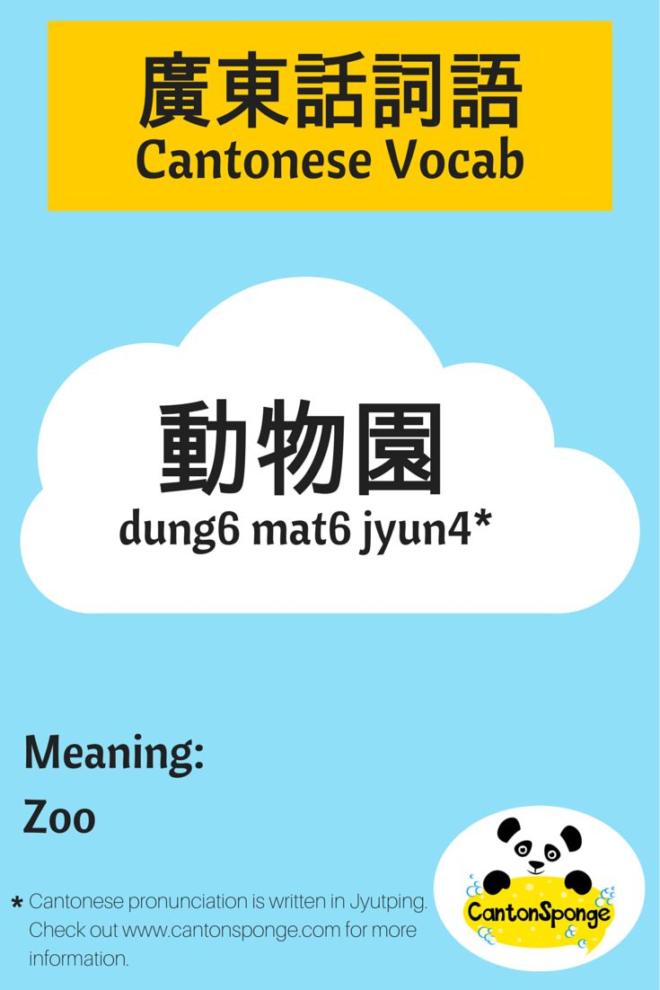 Hong Kong Language School