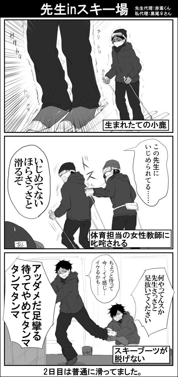 【実録】古典の赤葦先生【HQ!!】 [8]