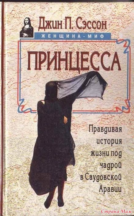 """40. Книга, основанная на реальных событиях """"Принцесса. Правдивая история жизни под чадрой в Саудовской Аравии"""" Джин П. Сэссон"""