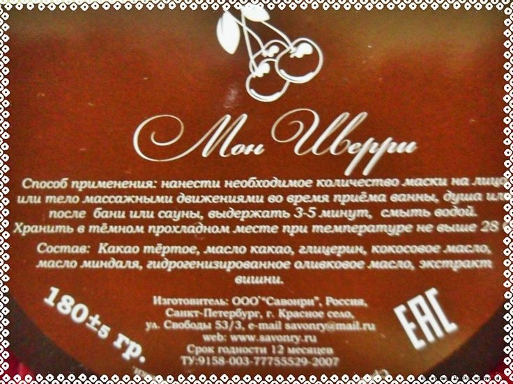 Шоколадная маска Savonry Мон Шерри - «Шоколадная маска Мон Шерри - если хотите побаловать себя, то этот продукт для Вас!»