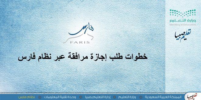 طريقة طلب إجازة نظام فارس مرضية أو اضطرارية عبر نظام فارس الخدمة الذاتية Arabic Calligraphy