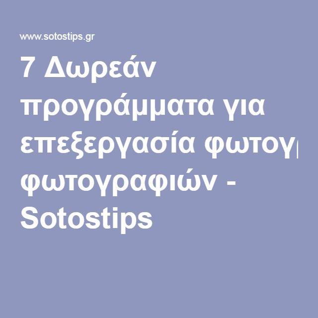 7 Δωρεάν προγράμματα για επεξεργασία φωτογραφιών - Sotostips