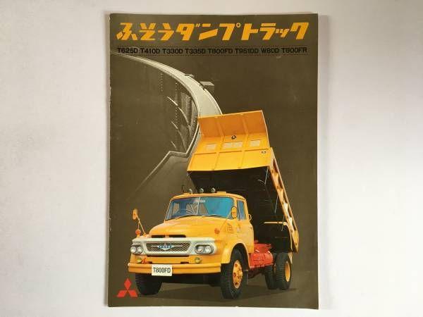 ☆希少 ふそう ダンプトラック T625D等掲載 1970年頃 三菱_画像1