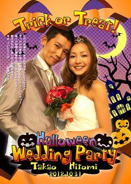 【ハッピーハロウィン写真ウェルカムボード】ハロウィンと言えば!のアイテム、ジャックランタンにお二人が挟まれているデザインの「ハッピーハロウィン写真ウェルカムボード」。「Trick or Treat!」の文字と、「Wedding Party」の文字がかわいらしく、ハロウィンのわくわく感を演出しています。 さらにお城やこうもりなどのシルエットが雰囲気を盛り上げます。使用しているカラーもオレンジとパープルが中心となった、ハロウィンカラーでコーディネート! そこにお二人の出会いやなれそめ、交際期間と言った歴史をもとに、お二人の歩まれた道のりを紹介する文面を記載しています。お二人らしく、ハロウィンウェディングを検討されている方に、おすすめしたいデザインです。