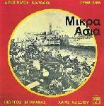 Μικρα Ασια 1972 Γιωργος Νταλαρας & Χαρις Αλεξιου