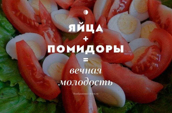 Диетолог назвал 15 сочетаний продуктов, усиливающих полезное действие друг друга! | Новость | Всеукраинская ассоциация пенсионеров