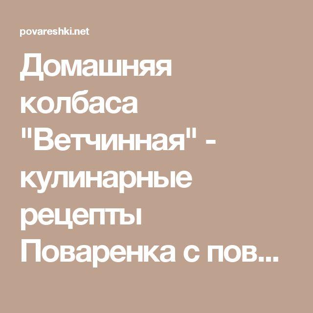 """Домашняя колбаса """"Ветчинная"""" - кулинарные рецепты Поваренка с поварешкой"""