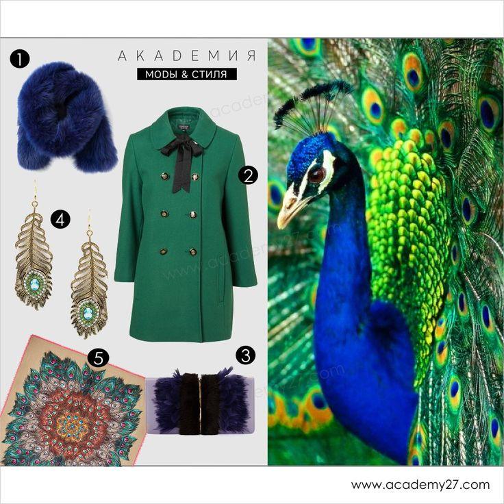 СТИЛЬНОЕ ВДОХНОВЕНИЕ: ПАВЛИНИЙ ХВОСТ  Какая же грациозная и яркая эта птица! Павлин, особенно, привлекает взгляд своим хвостом: какие глубокие и насыщенные цвета комбинируются, какие они переливающиеся — одно загляденье и очарование! В рамках рубрики Стильное вдохновение мы подготовили для Вас подборку вещей и аксессуаров по мотивам павлиньего хвоста: vk.com/academy27  #СтильноеВдохновение