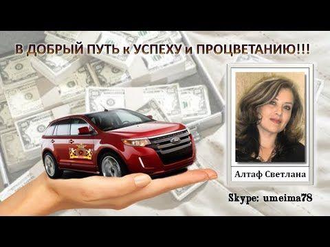 План доходов в G-Time (часть 1)   Светлана Алтаф