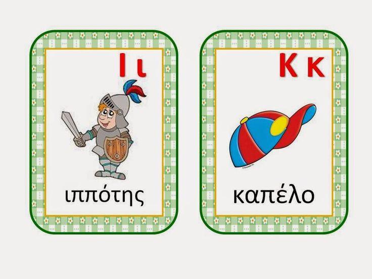 Οι συγκεκριμένες κάρτες μπορούν να χρησιμοποιηθούν για αναγνώριση και εμπέδωση των γραμμάτων της αλφαβήτας αλλά και για ...
