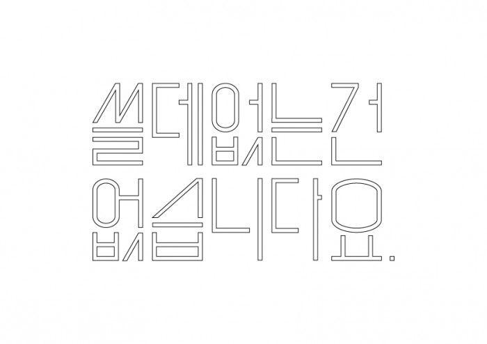 2013_Lettering Project - 그래픽디자인, 타이포그라피