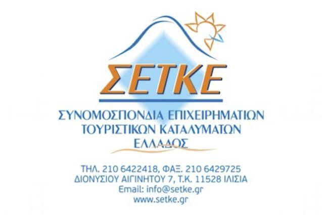 Τη συμμετοχή της στις κινητοποιήσεις για το ασφαλιστικό αποφάσισε η Συνομοσπονδία Επιχειρηματιών Τουριστικών Καταλυμάτων Ελλάδος «Σ.Ε.Τ.Κ.Ε.», δηλώνοντας με τον τρόπο αυτό, όπως και το…