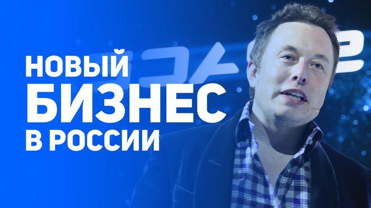Новый бизнес в России 2016 идеи для малого бизнеса тренды!  https://www.youtube.com/watch?v=ezy3LGf2Dqo  Подписывайся на канал: http://www.youtube.com/channel/UCSW4RPmZc_c5xS8vMiSuW..  #VyacheslavBulenkov #бизнес #заработок #работа #деньги #доход #adwords #директ #маркетинг #инвестиции #успех #конверсия #продажи #лиды #лидогенерация #трафик #предприниматель #реклама #pr #стартап
