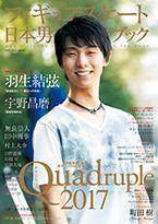 =スキージャーナル・オンライン・ブックストア/フィギュアスケート日本男子ファンブック Quadruple2017=