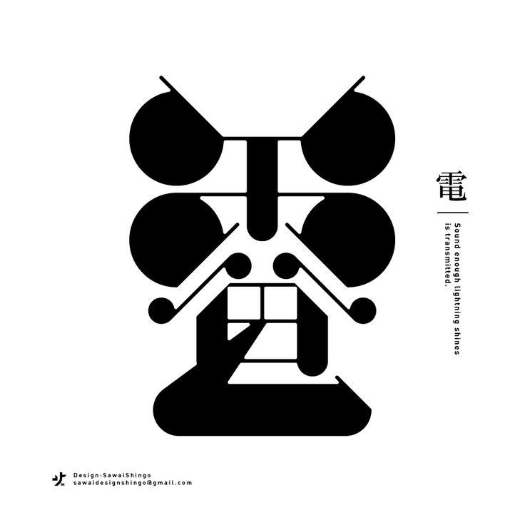 Saw Shingo – Electric Den