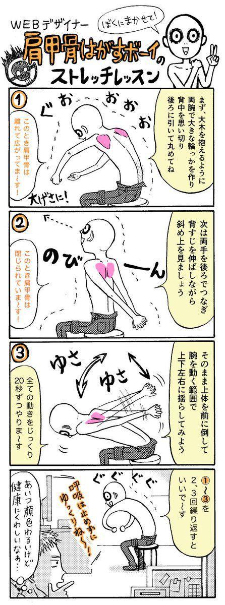 「肩こりにはストレッチが効く」というのは知っているものの、いくらストレッチしたところで、果たして効果があるのかないのか分からない…。 そんなつら~い肩こりは放置しておくと頭痛の原因にもなるなどホントにやっかいです。 しかし、そんな肩こりに効くというストレッチについて、イラストレーターの崎田ミナ(@s