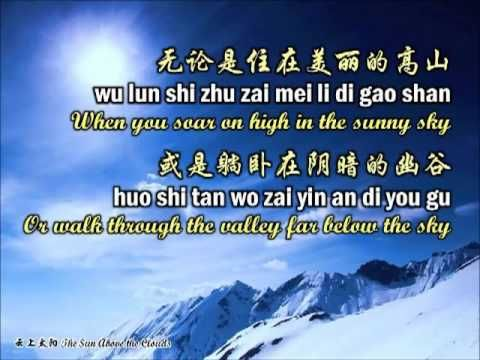 云上太陽 雲上太陽 The Sun Above the Clouds - YouTube   Above the clouds, Clouds, The valley