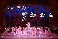 TV MOVIE: BALLERINO (2014) - Dance - Drama