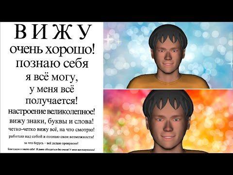 Гимнастика для глаз по Норбекову HD (новый релиз) - YouTube