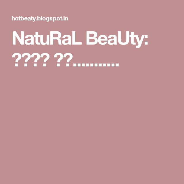 NatuRaL BeaUty: समझा दो...........