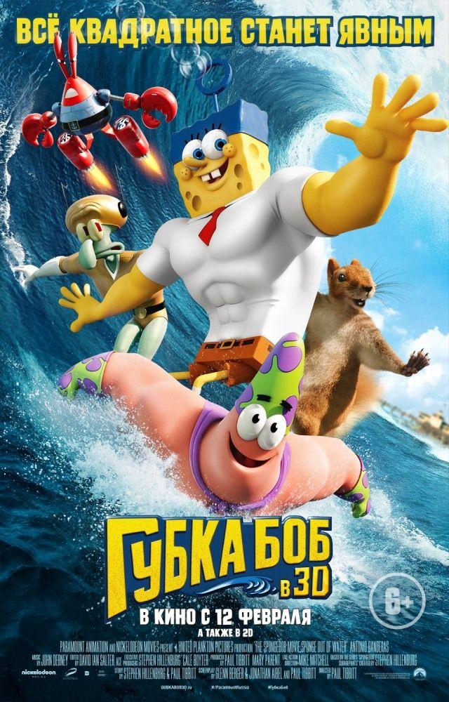 В этот раз Губка Боб должен спасать свой мир, но для этого ему прийдется выбираться на сушу. Со своими друзьями, он совершит великую миссию, и спасет всех обитателей океана. Агонь!(0)Ну такое...(0)