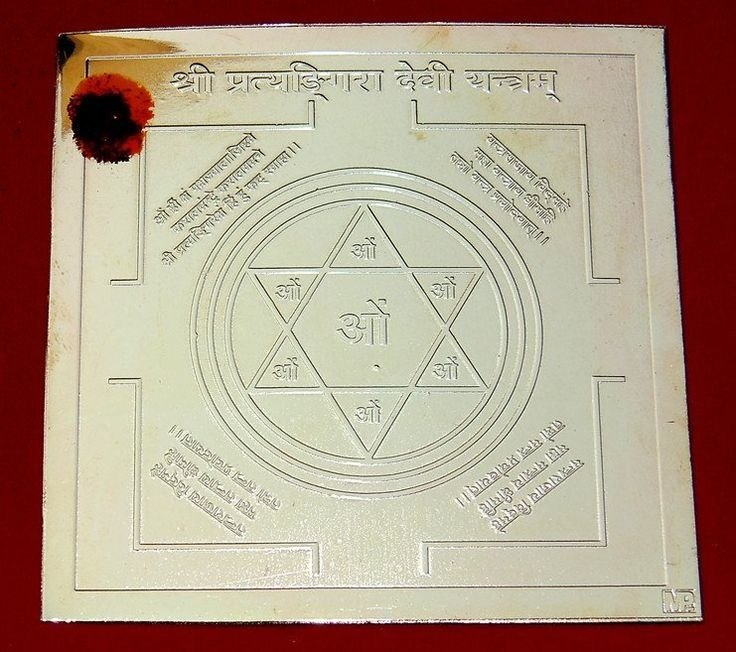 Goddess Pratyangira yantra to get protection from evil and negative forces