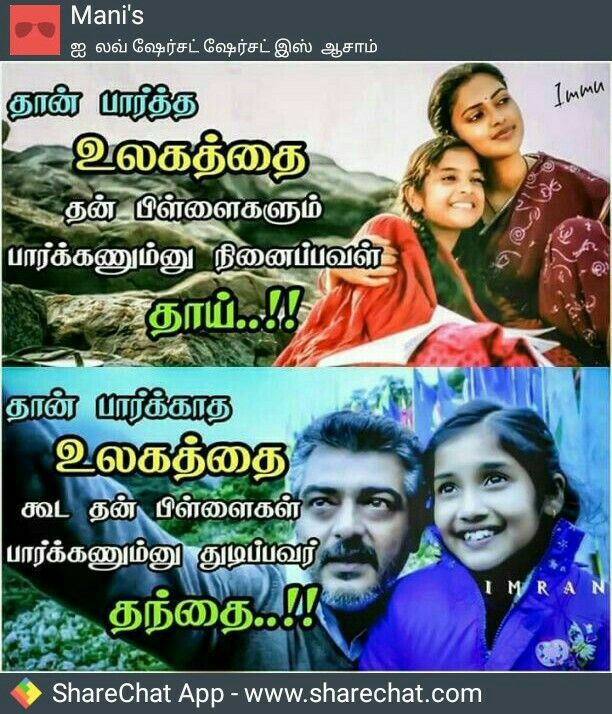 Father Mother Quotes In Tamil