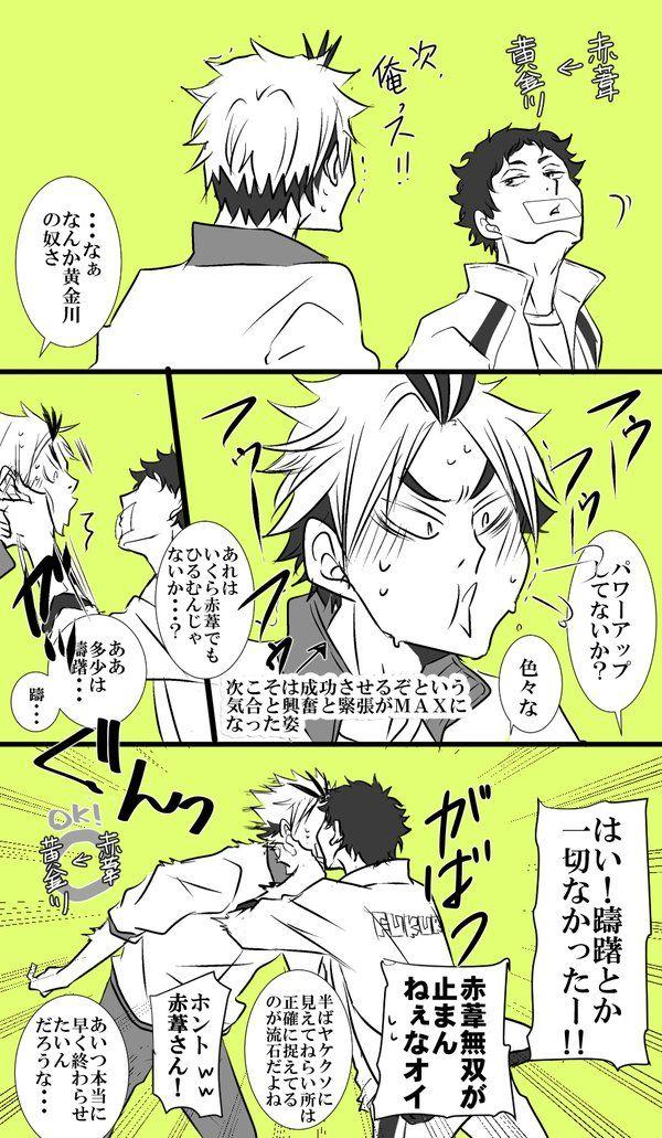 Haikyuu Part 22- And now the two extreme players: Akaashi and Kogane-kun haha
