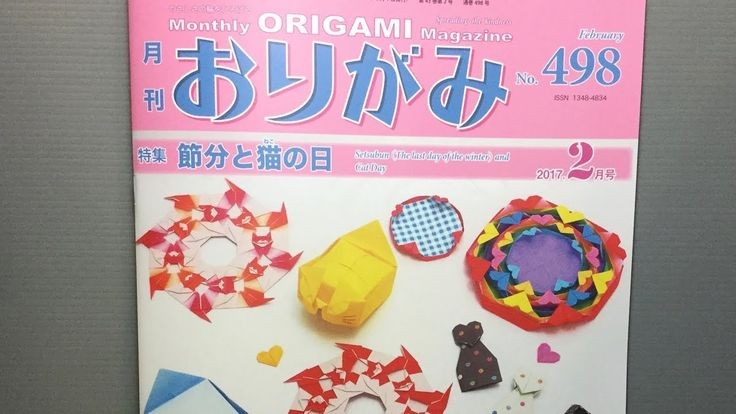 NOA Monthly Origami Magazine February 2017 REVIEW