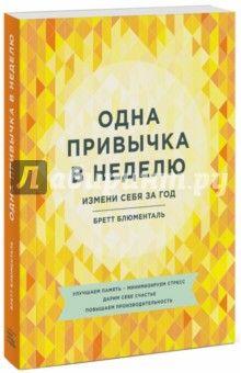 Бретт Блюменталь: Одна привычка в неделю. Измени себя за год Подробнее: http://www.labirint.ru/books/526278/
