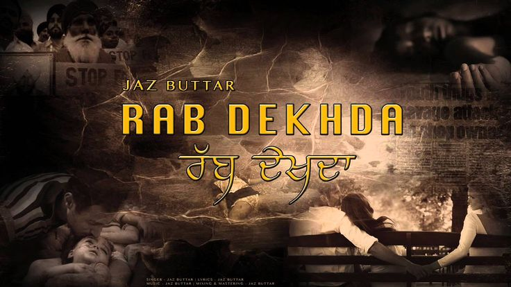 New Punjabi Songs 2016 | Rab Dekhda  - Jaz Buttar (God Watching) Latest ...