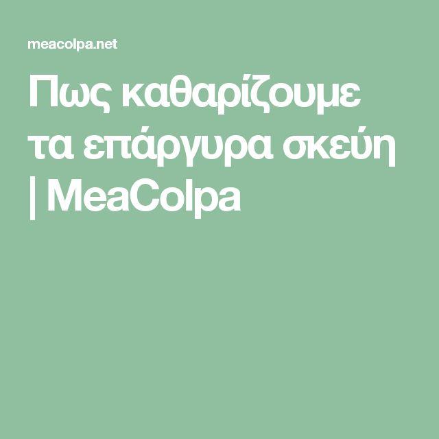 Πως καθαρίζουμε τα επάργυρα σκεύη | MeaColpa